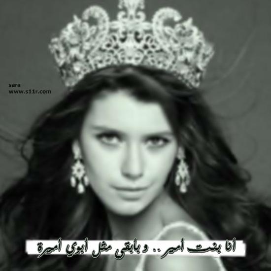 لااحد يجعل الانثى ملكة سوى ابيها ..؟ i_ec63c04fbe1.jpg