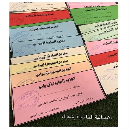 تفعيل برنامج تعزيز السلوك الإيجابي في الابتدائية الخامسة بشقراء