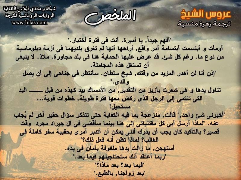117-عروس الشيخ-ج1من سلسلة اخوة الصحراء-تريش