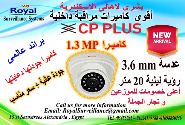 كاميرات مراقبة داخلية ذات جوده عاليه Cp-plus
