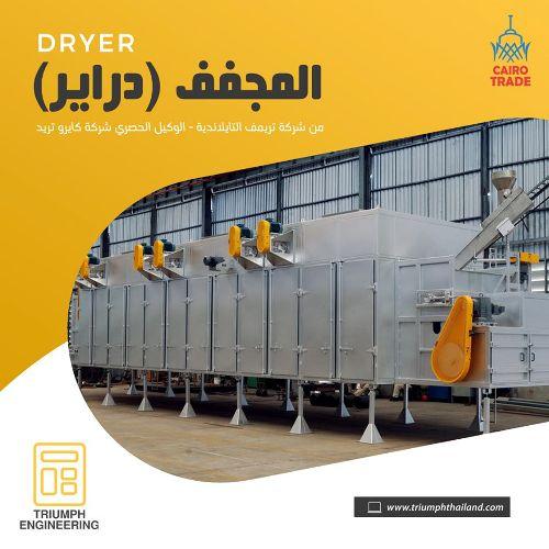 المجفف | dryer p_1261x3bl61.jpg
