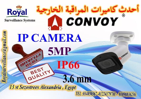 كاميرات مراقبة خارجية IP  ماركة CONVOY 5 MP P_13114adfp1