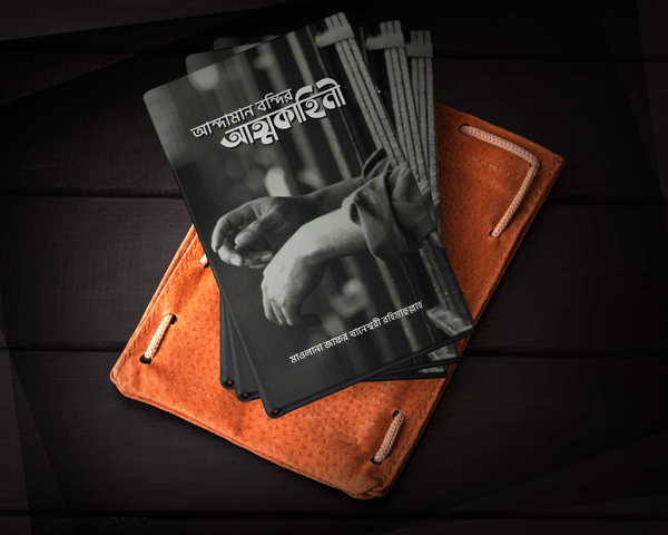 আন্দামান বন্দির আত্মকাহিনী -মাওলানা জাফর থানেশ্বরী রহিমাহুল্লাহ