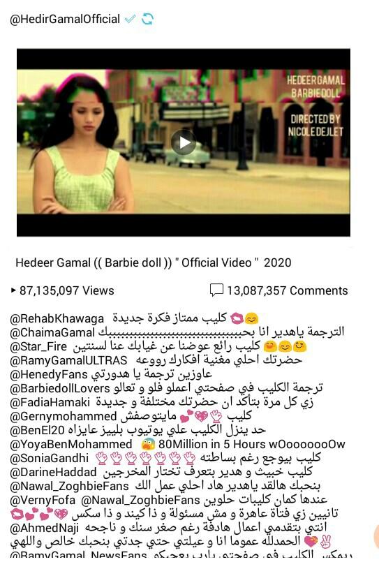 كليب هدير جمال Barbie doll يتخطي 80 مليون مشاهده - هوليود بالعربي