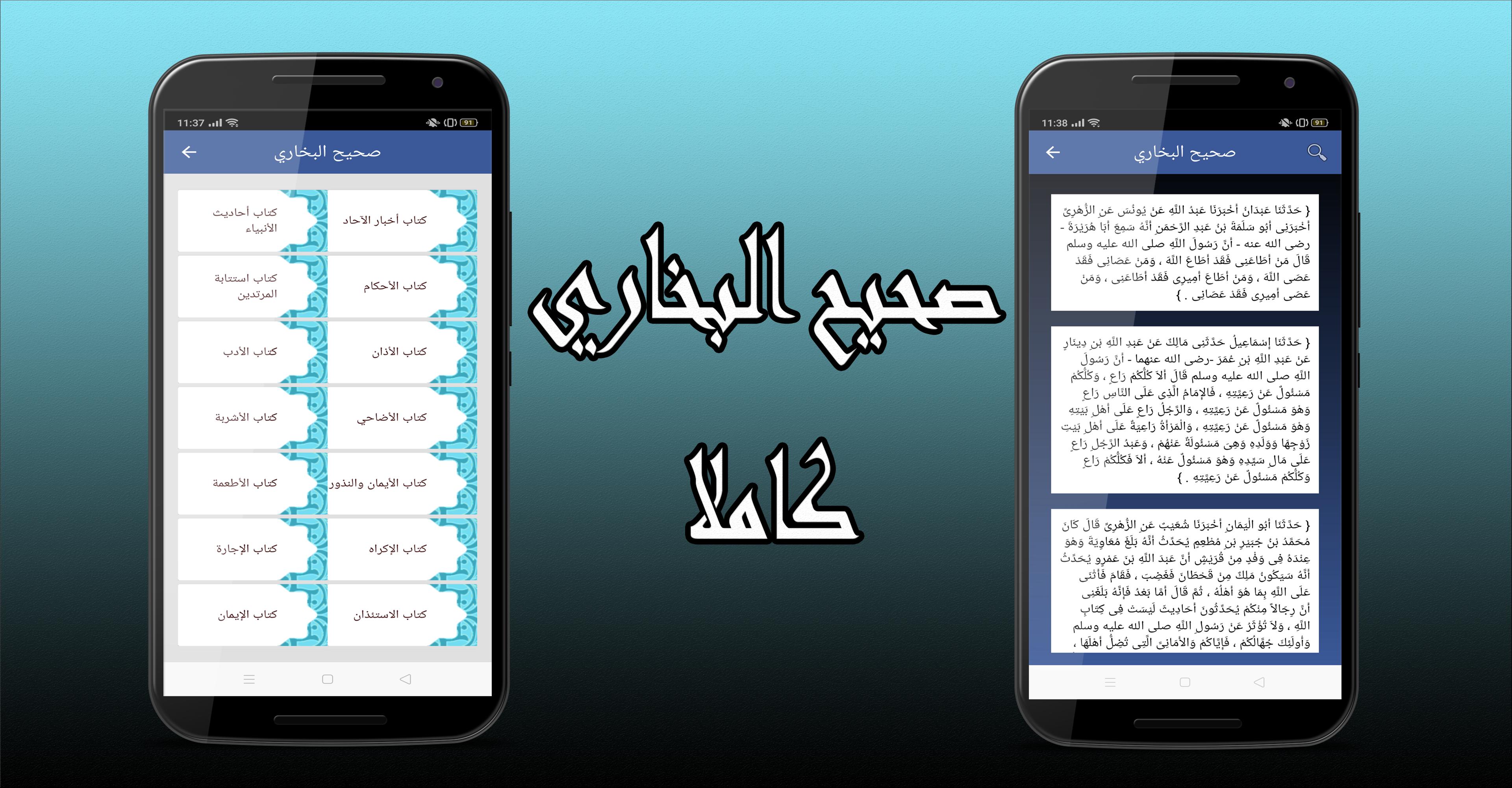 تطبيق زادك يا مسلم حمل الان P_1497fzq3o7