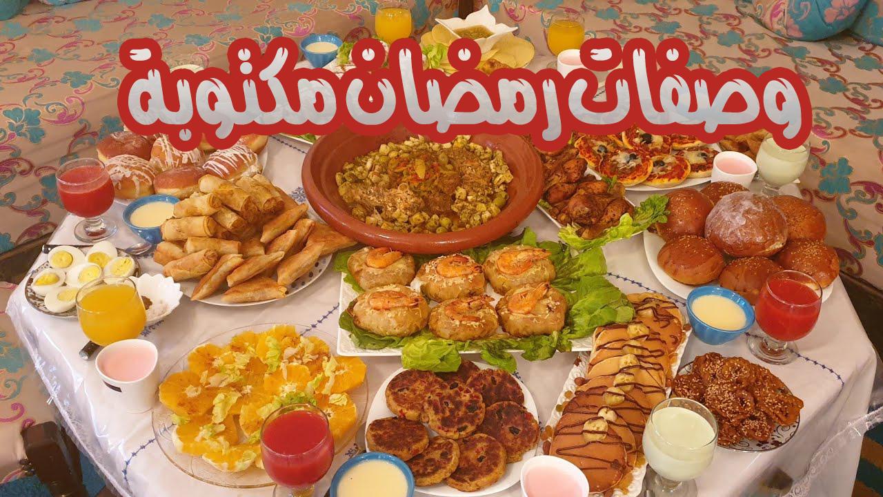 جميع وصفات رمضان 2020 مكتوبة الناجحة  wasafat ramadan