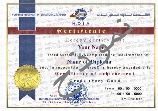 شهادة الدبلوملت معتمدة من الأكاديمية الدولية لتطوير الذات