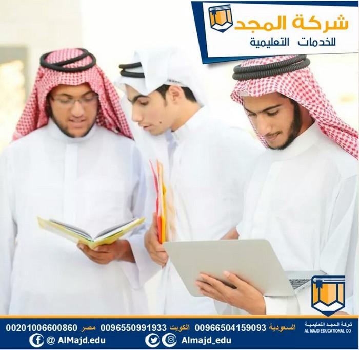 المجد للتسجيل بالجامعات