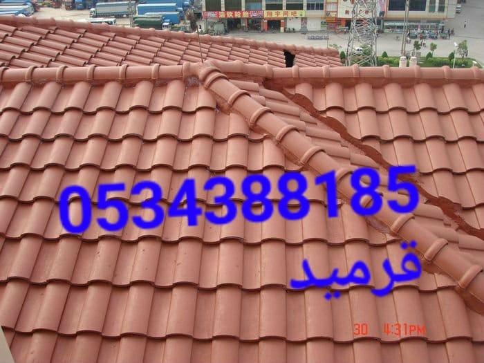 قرميد , قرميد معدني , قرميد الشرقية , قرميد الرياض , 0534388185 P_16869pa8l3