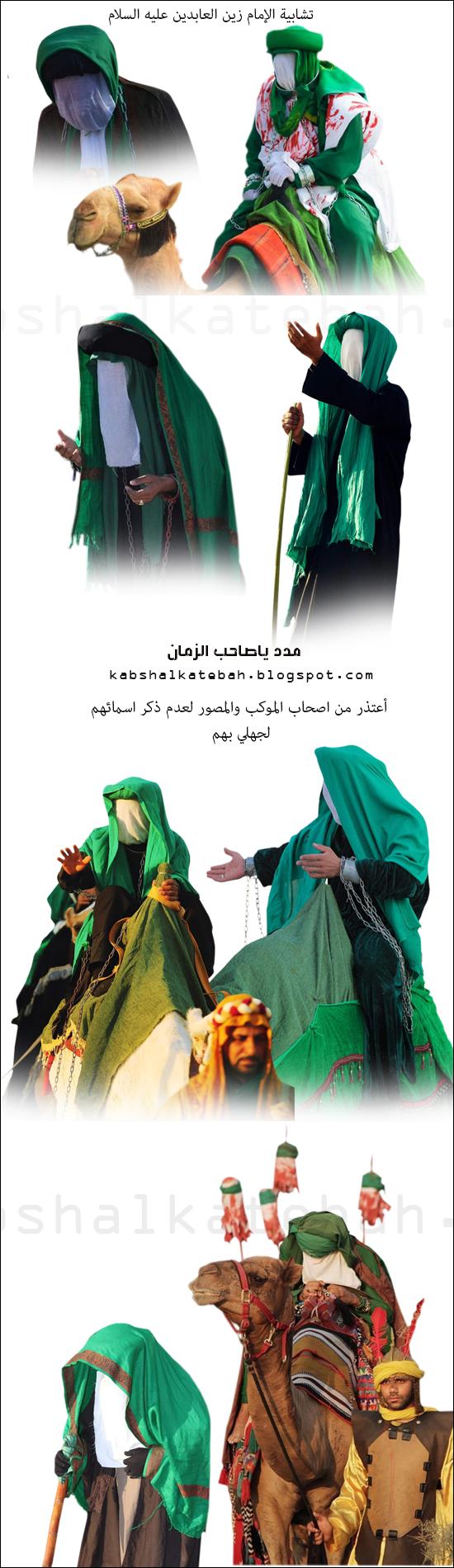 تشابية الإمام زين العابدين عليه السلام ×× P_1707n3ojg1