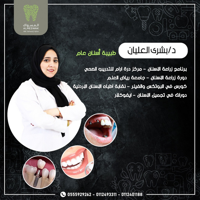 مركز المسواك الطبي الاسنان القدس الرياض الدائري الشرقي