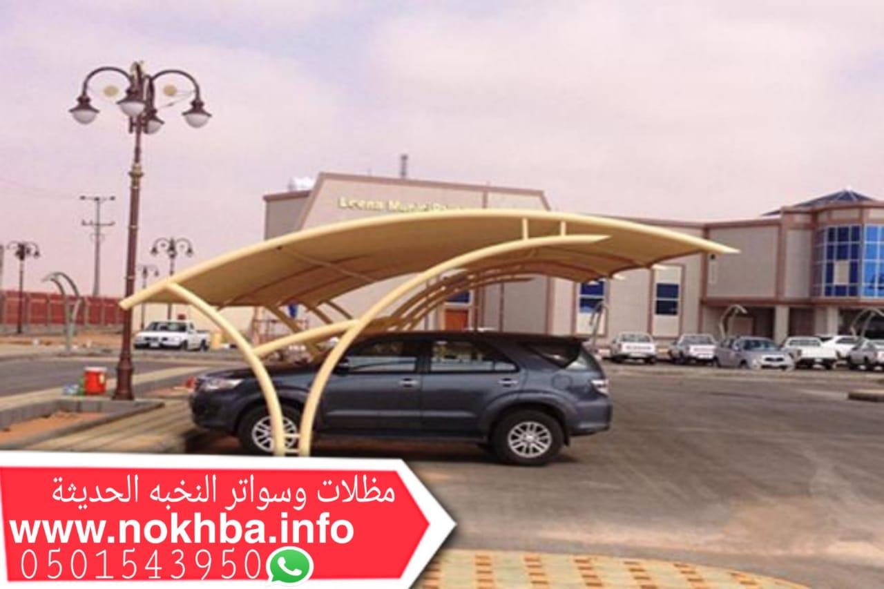 مظلات مكة ,  تنفيذ وتصميم مظلات سيارات , بأحدث الاشكال العصرية وارقي التصميمات , 0501543950