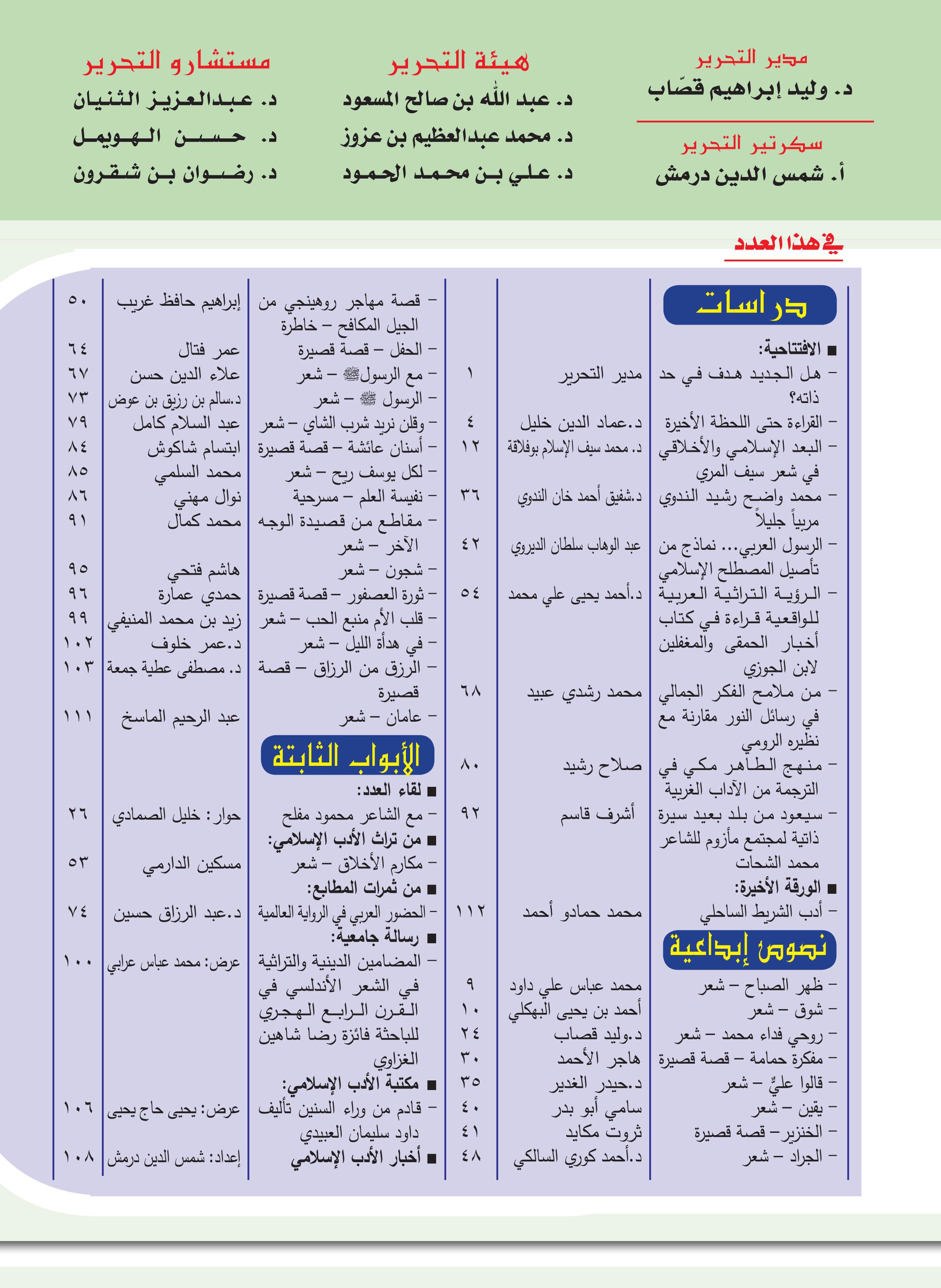 العدد 109 مجلة الأدب الإسلامي