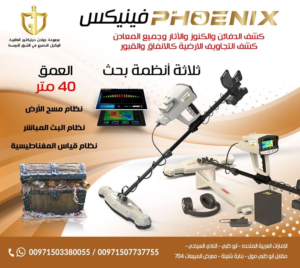 فينيكس Phoenix احدث اجهزة كشف الذهب التصويرية  P_1893c93oe1