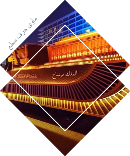 Mumienparade in Kairo P_1920eez5v1