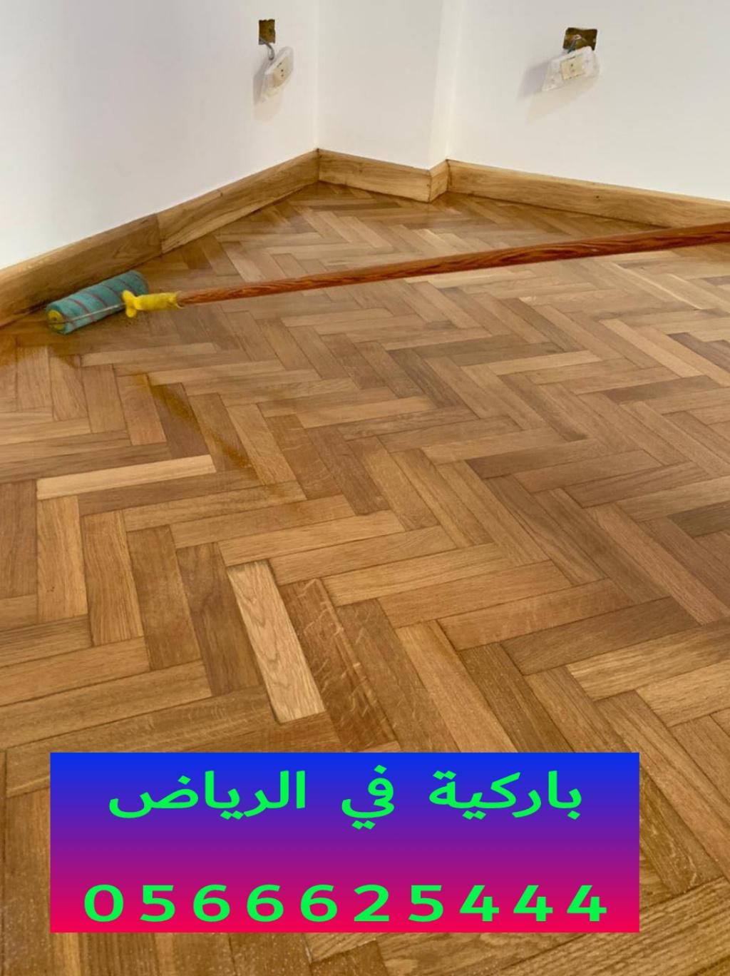 باركيه الرياض 0566625444 تركيب باركية p_192829yf28.jpg