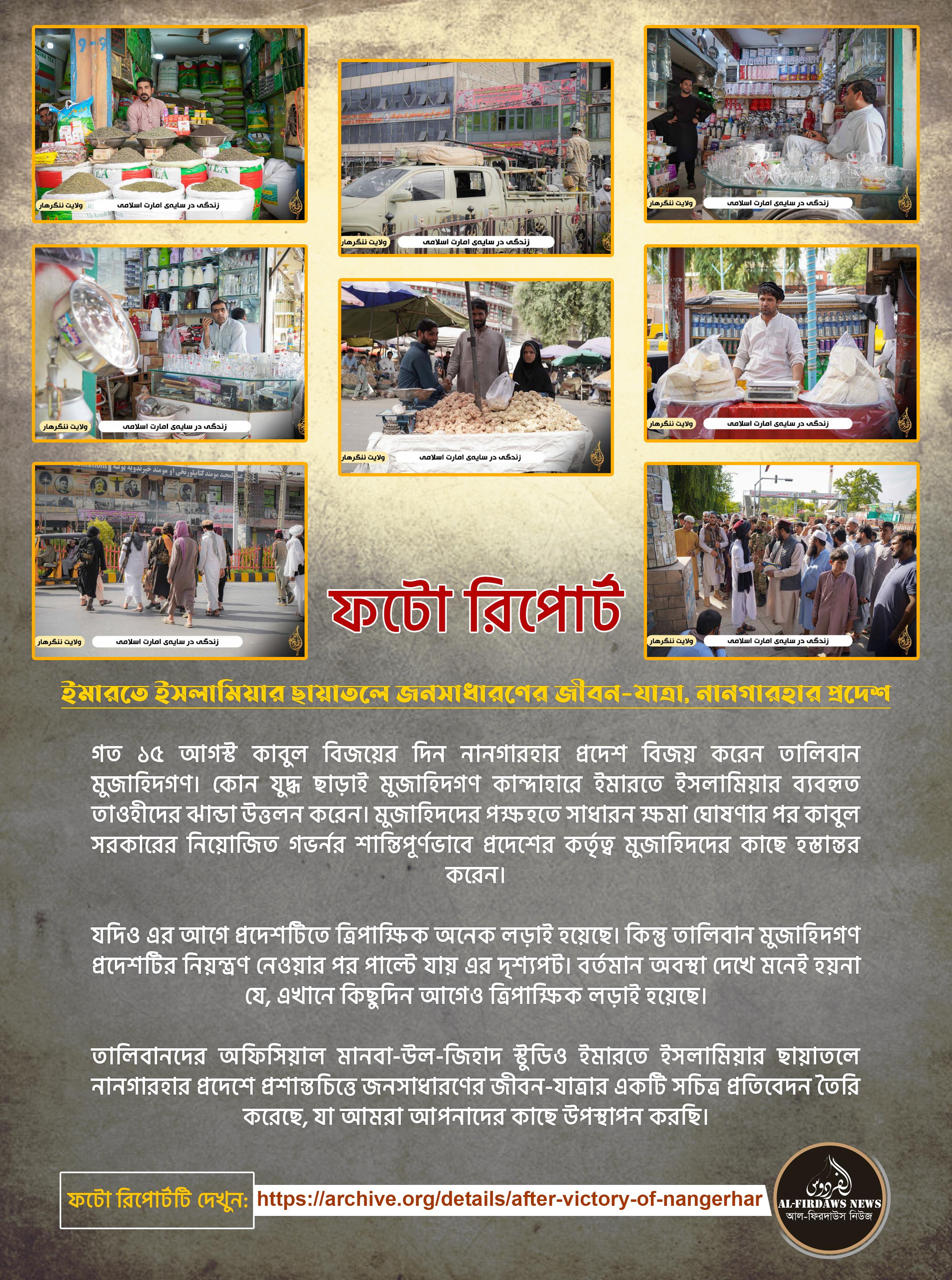 ফটো রিপোর্ট | ইমারতে ইসলামিয়ার ছায়াতলে জনসাধারণের জীবন-যাত্রা, নানগারহার প্রদেশ