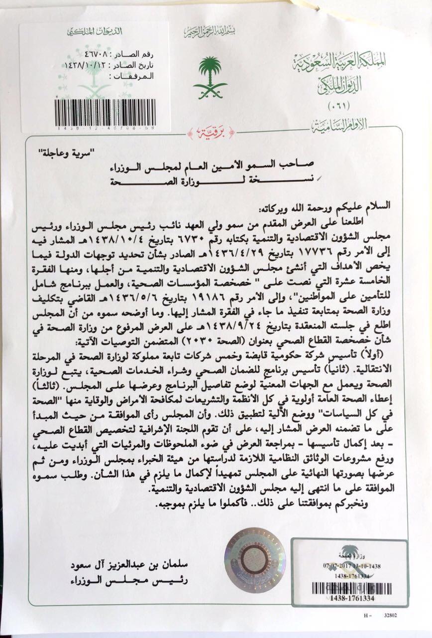 موافقة المقام السامي خصخصة وزارة p_5534p5680.jpg