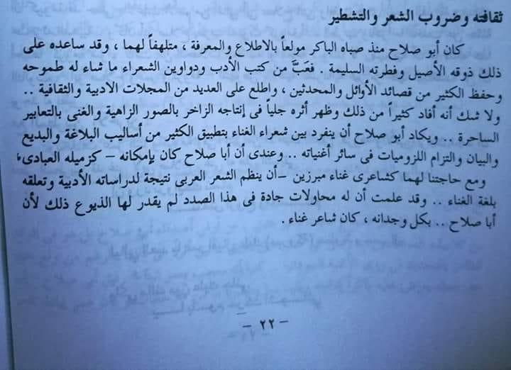 5fb3a9859218d خلاصات البحث حول حقيبة الفن السودانية (الحقيبة أصلها زجل أندلسي)!